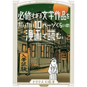 必修すぎる文学作品をだいたい10ページくらいの漫画で読む。 トーチC/ドリヤス工場(著者) bookoffonline