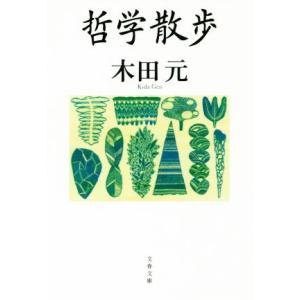 哲学散歩 文春文庫/木田元(著者)