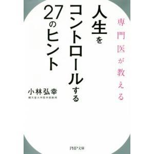 人生をコントロールする27のヒント 専門医が教える PHP文庫/小林弘幸(著者)|bookoffonline