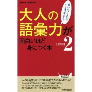 大人の語彙力が面白いほど身につく本(LEVEL2) 「言いたいこと」がことばにできる! 青春新書PLAY BOOKS/話題の達人倶楽部(編者)|bookoffonline