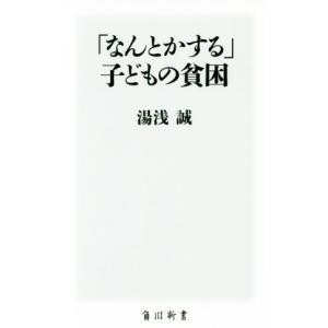 「なんとかする」子どもの貧困 角川新書 湯浅誠 著者 の商品画像
