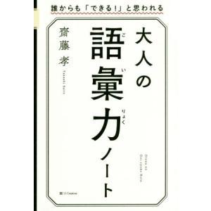 大人の語彙力ノート 誰からも「できる!」と思われる/齋藤孝(著者)