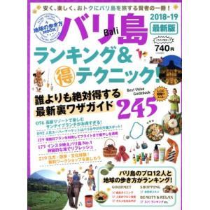 バリ島 ランキング&マル得テクニック!(2018−19) 地球の歩き方MOOK/ダイヤモンド・ビッグ社(その他)|bookoffonline