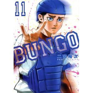 BUNGO(11) ヤングジャンプC/二宮裕次(著者)
