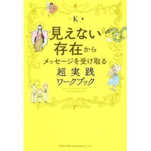 見えない存在からメッセージを受け取る超実践ワークブック/K(著者)