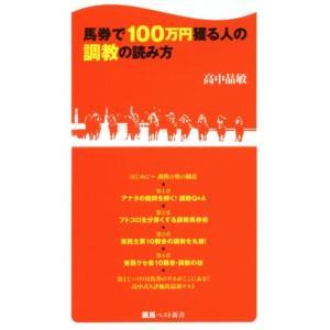 馬券で100万円獲る人の調教の読み方 競馬ベスト新書/高中晶敏(著者)