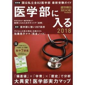医学部に入る(2018) 週刊朝日MOOK/朝日新聞出版(その他)|bookoffonline