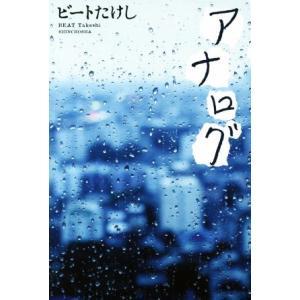 アナログ/ビートたけし(著者) bookoffonline