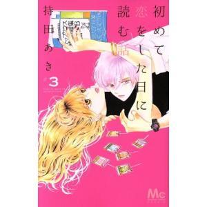 初めて恋をした日に読む話(#3) マーガレットC/持田あき(著者)|bookoffonline