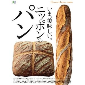 いま、美味しい。ニッポンのパン エイムック3834Discover Japan_FOOD/?出版社(その他)|bookoffonline