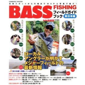 BASS FISHING フィールドガイドブック 東日本編 定番スポットから穴場までMAPと写真で紹...