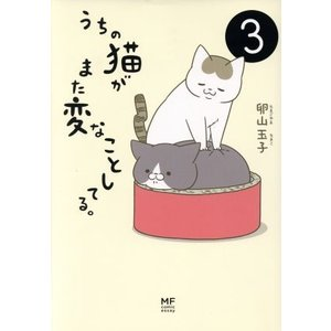 うちの猫がまた変なことしてる。 コミックエッセイ(3) メディアファクトリーのコミックエッセイ/卵山玉子(著者) bookoffonline