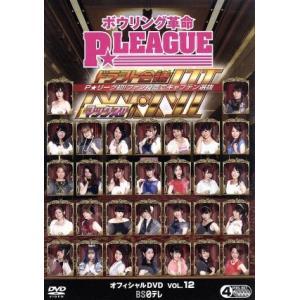 ボウリング革命 P★LEAGUE オフィシャルDVD VOL.12 ドラフト会議MAXII/(スポーツ)|bookoffonline