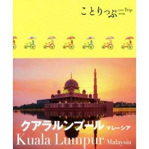 クアラルンプール マレーシア ことりっぷ海外版/昭文社(その他)
