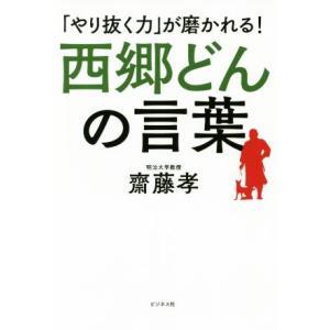 西郷どんの言葉 「やり抜く力」が磨かれる!/齋藤孝(著者)