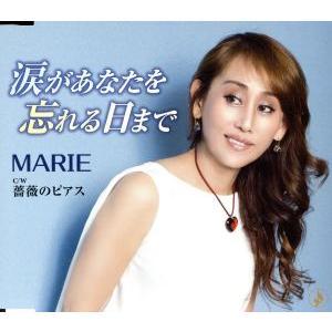 涙があなたを忘れる日まで/MARIEの商品画像 ナビ