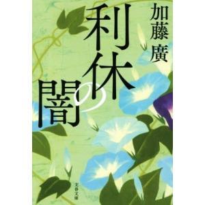 利休の闇 文春文庫/加藤廣(著者)