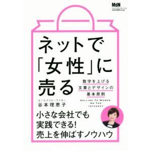 ネットで「女性」に売る 数字を上げる文章とデザインの基本原則/谷本理恵子(著者)