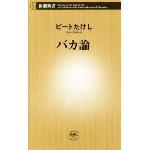 バカ論 新潮新書/ビートたけし(著者) bookoffonline