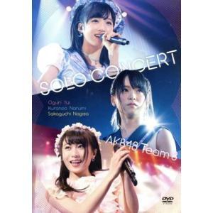 AKB48 Team 8 SOLO CONCERT 新春!チーム8祭り 小栗有以の乱/倉野尾成美の乱...