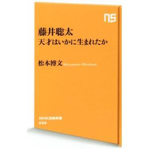 藤井聡太 天才はいかに生まれたか NHK出版新書532/松本...