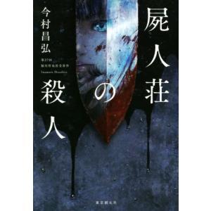 屍人荘の殺人/今村昌弘(著者)