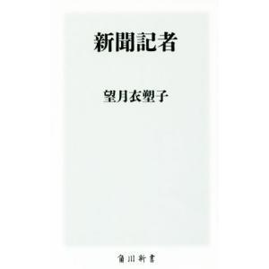新聞記者 角川新書/望月衣塑子(著者)