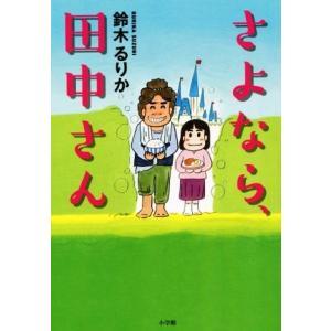 さよなら、田中さん/鈴木るりか(著者)