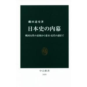 日本史の内幕 戦国女性の素顔から幕末・近代の謎まで 中公新書2455/磯田道史(著者)|bookoffonline