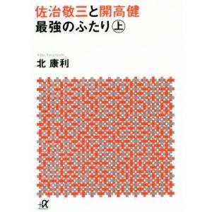 佐治敬三と開高健 最強のふたり(上) 講談社+α文庫/北康利(著者)