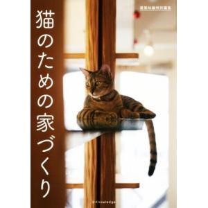 猫のための家づくり 建築知識特別編集/エクスナレッジ(その他)