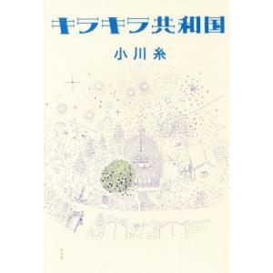 キラキラ共和国/小川糸(著者)の関連商品1