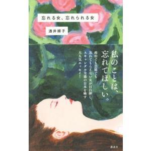 忘れる女、忘れられる女/酒井順子(著者) bookoffonline