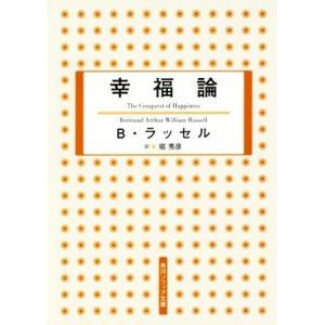 幸福論 角川ソフィア文庫/B.ラッセル(著者),堀秀彦(訳者)