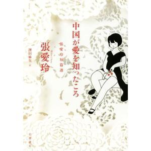 中国が愛を知ったころ 張愛玲短篇選/張愛玲(著者),濱田麻矢(訳者)|bookoffonline