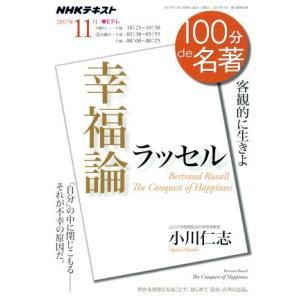 100分de名著 幸福論 ラッセル(2017年11月) 客観的に生きよ NHKテキスト/小川仁志(著...
