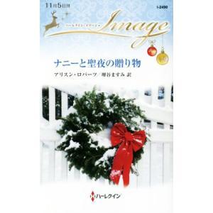ナニーと聖夜の贈り物 ハーレクイン・イマージュ/アリスン・ロバーツ(著者),堺谷ますみ(訳者)