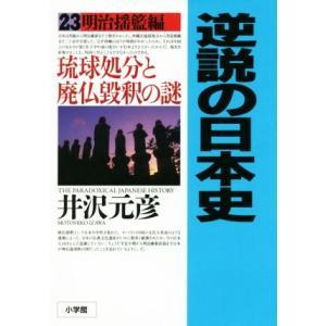 逆説の日本史(23) 琉球処分と廃仏毀釈の謎‐...の関連商品1