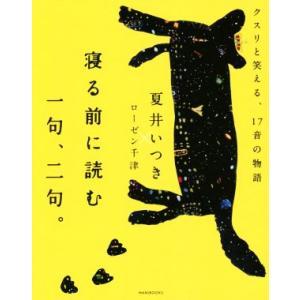 寝る前に読む一句、二句。 クスリと笑える、17音の物語/夏井いつき(著者),ローゼン千津(著者)