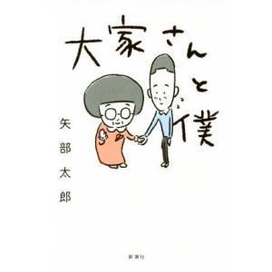 大家さんと僕/矢部太郎(著者)|bookoffonline
