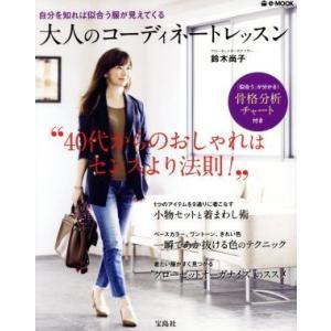 大人のコーディネートレッスン 自分を知れば似合う服が見えてくる e−MOOK/鈴木尚子(著者)