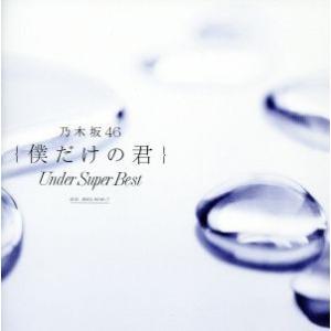 僕だけの君〜Under Super Best〜(通常盤)/乃木坂46|bookoffonline