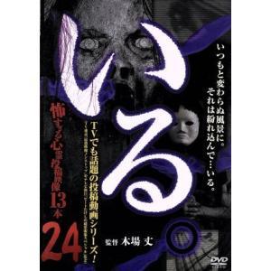 「いる。」〜怖すぎる投稿映像13本〜Vol.24/(趣味・教養)