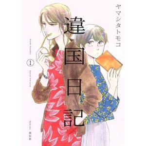 違国日記(1) フィールC/ヤマシタトモコ(著者)
