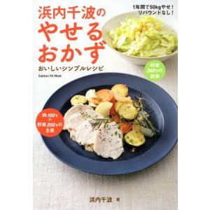 浜内千波のやせるおかず おいしいシンプルレシピ GAKKEN HIT MOOK/浜内千波(著者)