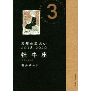 3年の星占い 牡牛座(2018−2020)/石井ゆかり(著者)|bookoffonline