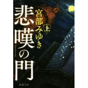 悲嘆の門(上) 新潮文庫/宮部みゆき(著者)|bookoffonline