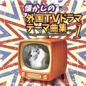 懐かしの外国TVドラマテーマ曲集 vol.1/(オムニバス) bookoffonline