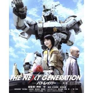 THE NEXT GENERATION パトレイバー/第2章...
