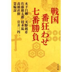 戦国番狂わせ七番勝負 文春文庫/アンソロジー(...の関連商品2